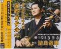 沖縄民謡・舞踊曲CD