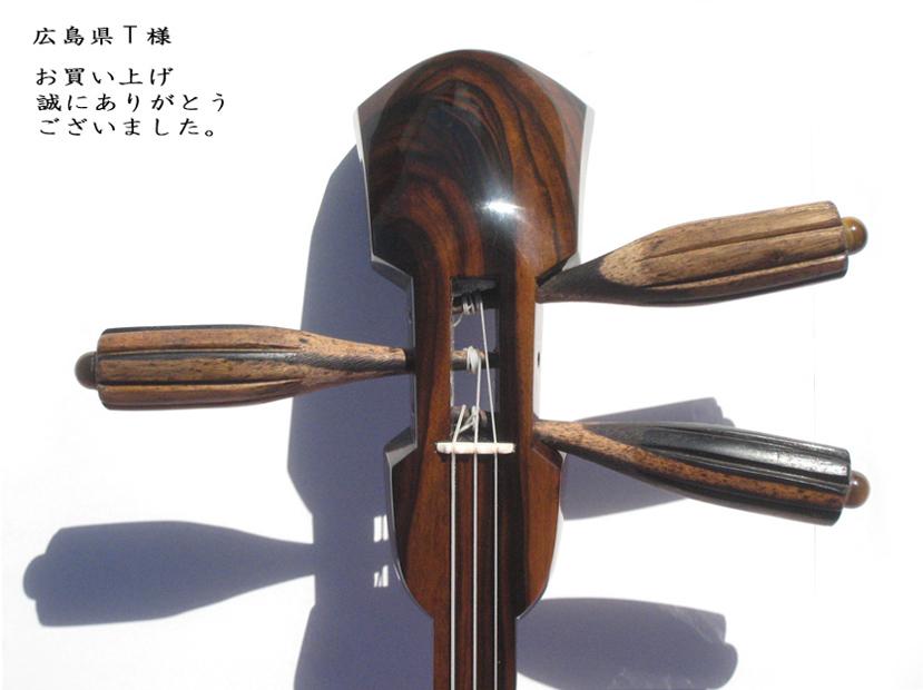 画像1: 縞黒三線セット オリジナル八重山クルチカラクイ付 透明漆塗り・糸蔵長与那型(大型)