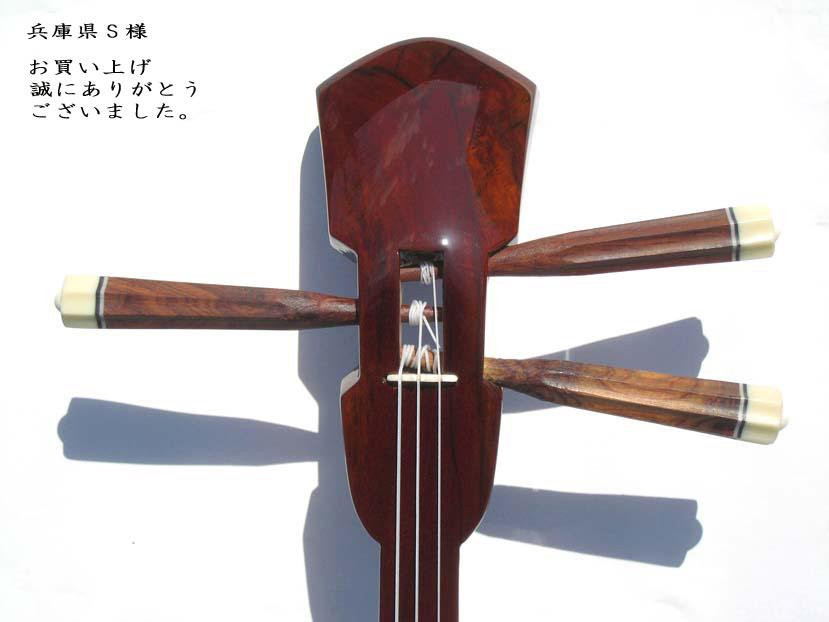画像1: 沖縄産クロユシギ(ゆし木・和名:イスノキ)三線セット スンチ塗り・真壁型