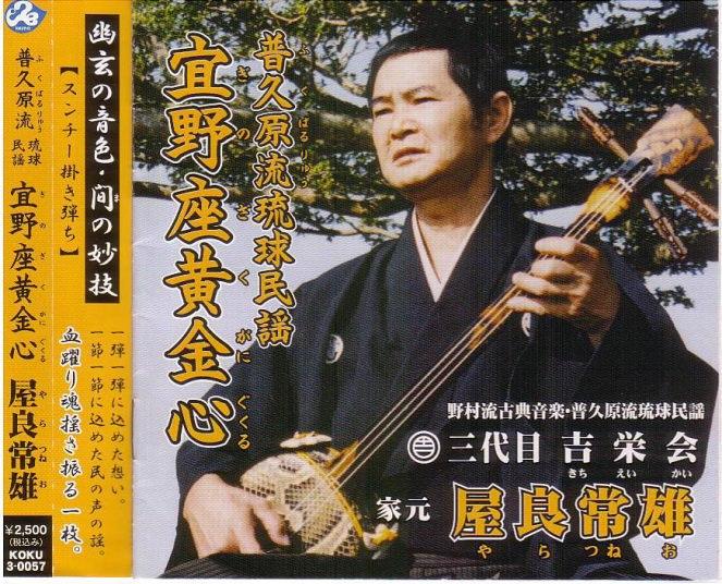 画像1: 沖縄民謡・舞踊曲CD