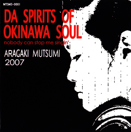 画像1: DA SPIRITS OF OKINAWA SOUL